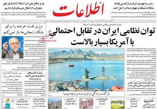 اطلاعات: توان نظامی ایران در تقابل احتمالی با آمریکا بسیار بالاست