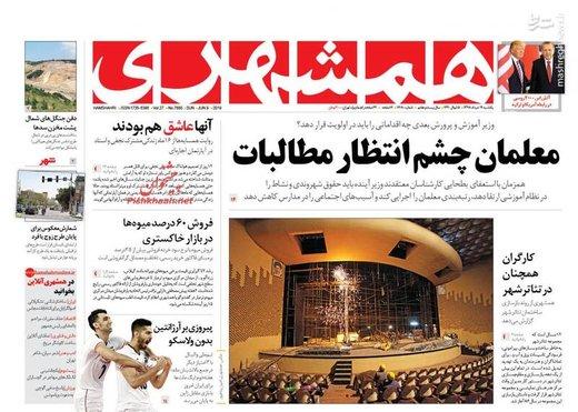 همشهری: معلمان چشم انتظار مطالبات