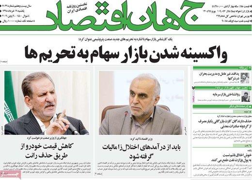 روزنامه های 19خرداد98