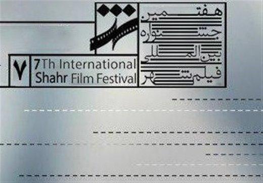 اعضای هیات انتخاب فیلمهای ویدیویی جشنواره شهر مشخص شدند