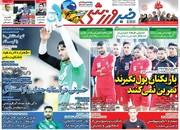 صفحه اول روزنامههای دوشنبه ۲۰ خرداد ۹۸