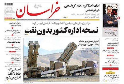 خراسان: نسخه اداره کشور بدون نفت