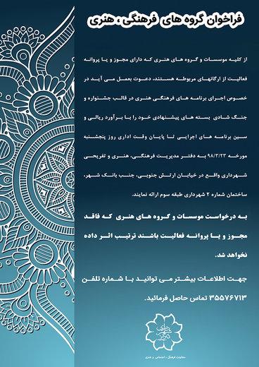 فراخوان دعوت به همکاری از گروههای فرهنگی و هنری برای برگزاری جشنواره تابستانی فیروزه