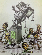 دلار داره میریزه، فرار کنید!