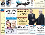 صفحه اول روزنامههای سهشنبه ۲۱ خرداد ۹۸