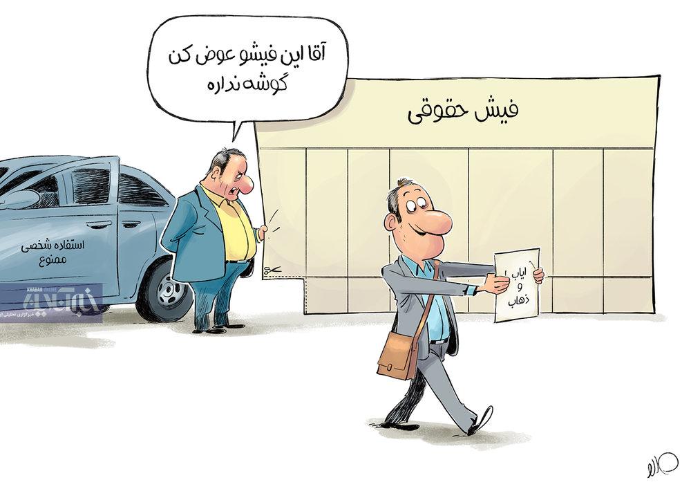 یه اصلاح کوچولو در فیش حقوقی مدیران شهرداری!