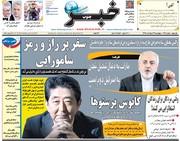 صفحه اول روزنامههای چهارشنبه ۲۲ خرداد