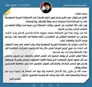 درخواست مقتدی صدر از محمد بن سلمان درباره قبرستان بقیع