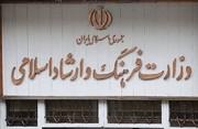 واکنش وزارت ارشاد به خبر تخصیص ندادن کاغذ به صنف نوشتافزار