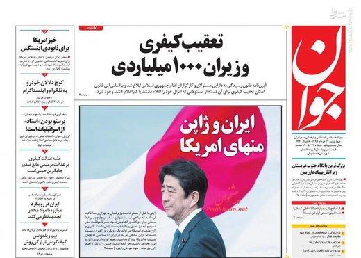عکس/صفحه نخست روزنامههای چهارشنبه ۲۲ خرداد