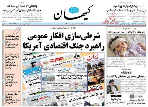 کیهان: شرطی سازی افکار عمومی راهبرد جنگ اقتصادی آمریکا