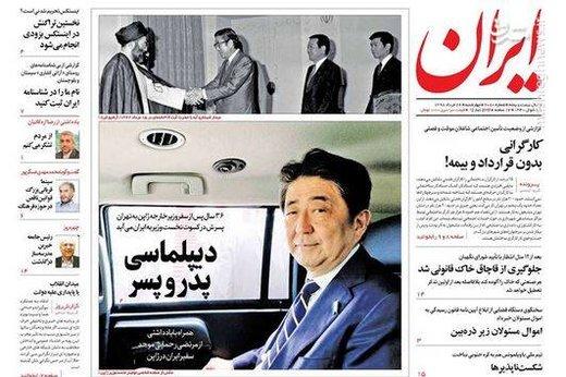 ایران: دیپلماسی پدر و پسر