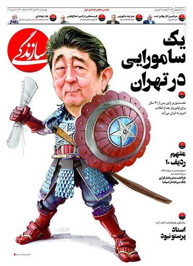 سازندگی: یک سامورایی در تهران