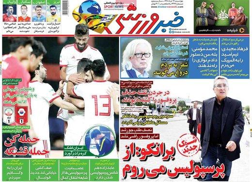 روزنامه های 22خرداد98