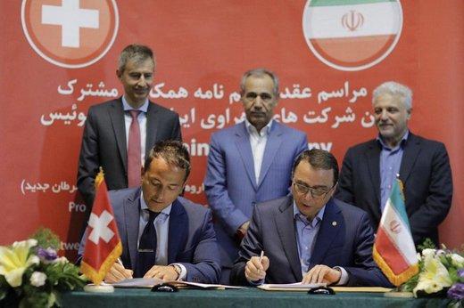 تفاهمنامه تولید داروهای جدید سرطانی بین ایران و سوئیس امضا شد