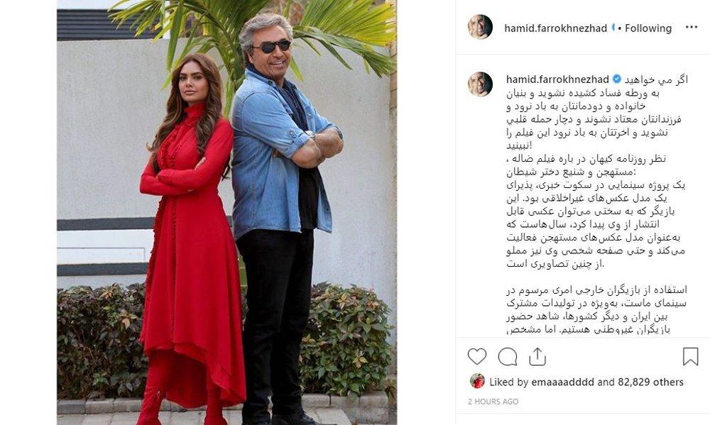 حمید فرخنژاد,روزنامه کیهان,چهرهها در اینستاگرام,شبکههای اجتماعی,بازیگران سینمای جهان