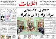 صفحه اول روزنامههای پنجشنبه ۲۳ خرداد ۹۸