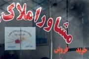 مظنه اجاره بهای آپارتمان ۸۰ متری در تهران