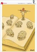 اینم بهترین چراگاه مغز!