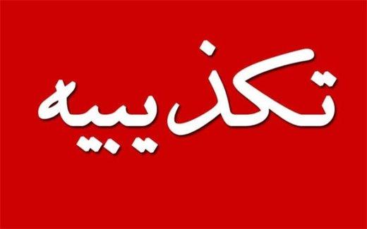 موسیقی,وزارت آموزش و پرورش,شادی,محمد علی ابطحی