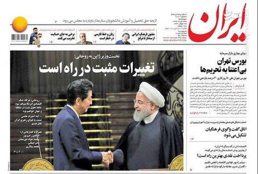 ایران: تغییرات مثبت در راه است