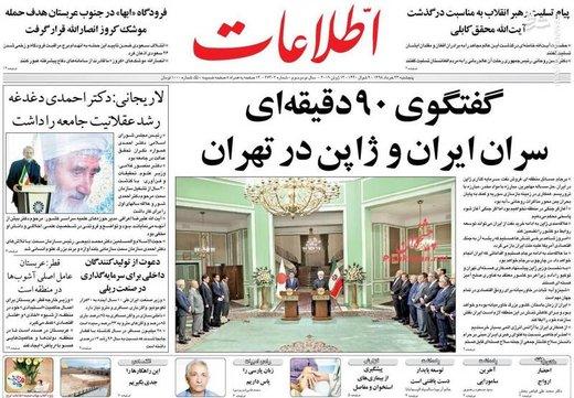 اطلاعات: گفتگوی ۹۰ دقیقهای سران ایران و ژاپن در تهران