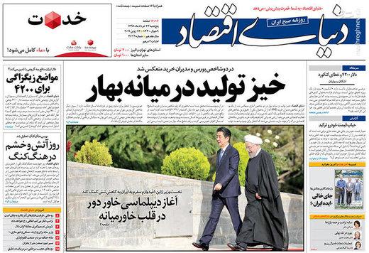 شینزو آبه,مطبوعات,روزنامه چاپی