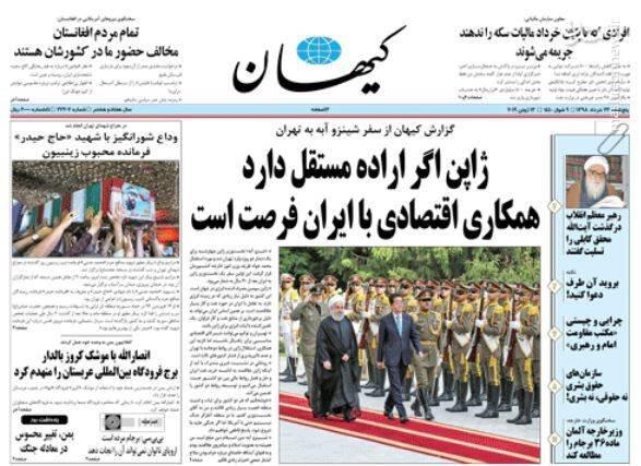کیهان: ژاپن اگر اراده مستقل دارد همکاری اقتصادی با ایران فرصت است