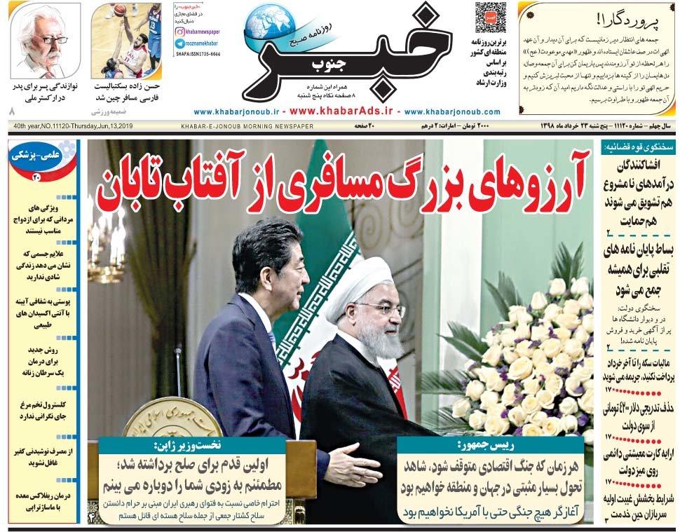 روزنامه 23خرداد