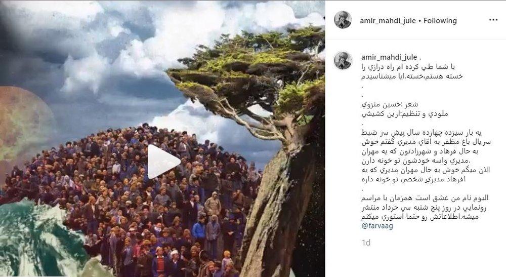 سورپرایز پسر مهران مدیری در راه است/ عکس