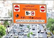 نحوه جریمه خودروها در طرح جدید زوج یا فرد اعلام شد/ مهلت ۲ ماهه پلیس برای جریمه نشدن