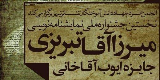 درامنویسی ایران وامدار مردی از شهر تبریز است
