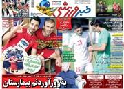 صفحه اول روزنامههای یکشنبه ۲۶ خرداد ۹۸
