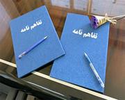 انعقاد تفاهمنامه همکاری میراث فرهنگی لرستان و سپاه حضرت ابوالفضل استان