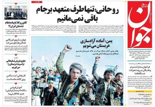 جوان: روحانی: تنها طرف متعهد برجام باقی نمیمانیم