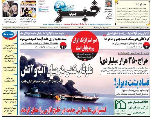 روزنامه های26خرداد
