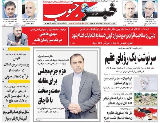 روزنامه های 26خرداد
