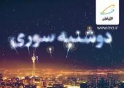 هدایای اینترنتی همراه اول در «دوشنبه سوری» خردادماه