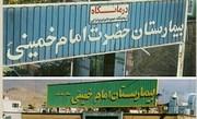پنجمین مزایده واگذاری بیمارستان امام خمینی برنده نداشت