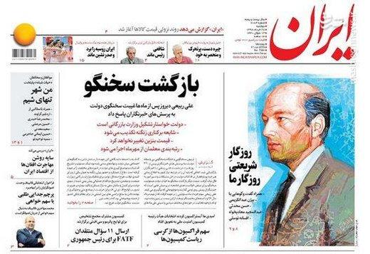 ایران: بازگشت سخنگو