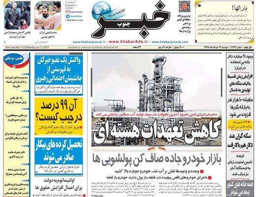 روزنامه27خرداد98