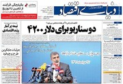 صفحه اول روزنامههای سهشنبه ۲۸ خرداد ۹۸