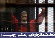 نظر شما راجع به این عکس چیست؟/ جان دادن اولین رئیس جمهور غیرنظامی مصر در قفس