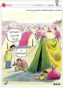 پشتپرده چادرنشینی در کرمان!