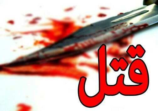 قتل جوان ۳۲ ساله به دست پیرمرد ۶۳ ساله عصبانی!