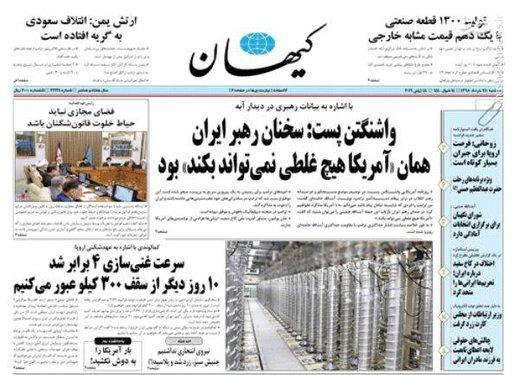 کیهان: واشنگتن پست: سخنان رهبر ایران همان «آمریکا هیچ غلطی نمیتواند بکند» بود