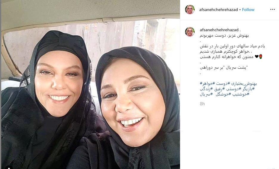 بهنوش بختیاری,بازیگران سینما و تلویزیون ایران,چهرهها در اینستاگرام,شبکههای اجتماعی