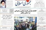 صفحه اول روزنامههای چهارشنبه ۲۹ خرداد ۹۸