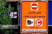 واکنش مخاطبان خبرآنلاین به طرح جدید ترافیک: «ترافیک بیشتر هم شده!»