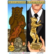 شباهت عجیب خرس طلایی و خرس سوادکوه!